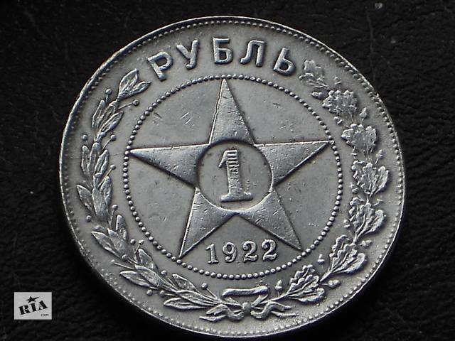 продам Рубли РСФСР бу в Киеве