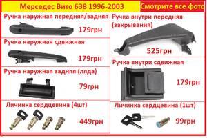 Ручка дверей внутрішня/зовнішня для Mercedes Vito 1996-2003