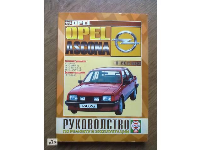 бу руководство по ремонту и эксплуатации OPEL FSCONA1981-1988г. в Дубно