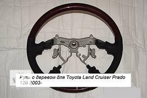 Новые Рули Toyota Land Cruiser Prado 120