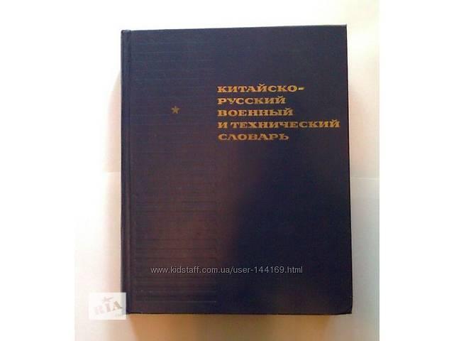 Русско-китайские словари- объявление о продаже  в Киеве
