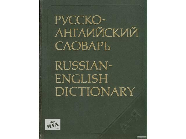 Русско-английский словарь. Смирницкий 55 тыс. слов- объявление о продаже  в Киеве