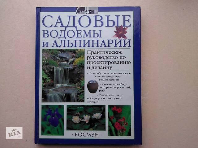 Садовые водоемы и альпинарии- объявление о продаже  в Киеве