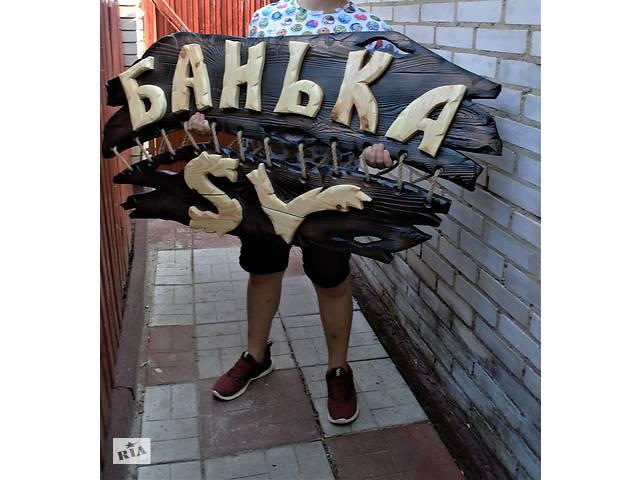 """Вывеска """"Банька"""" ( табличка в баню, для бани ) адресная, для кафе- объявление о продаже  в Житомире"""