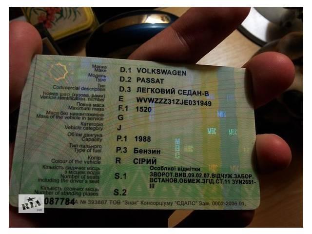 автомобильные гос номера Украины