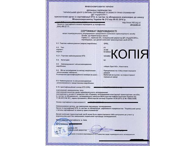 продам Сертификат ЕВРО 5 авто сертификация 2016г. бу  в Украине
