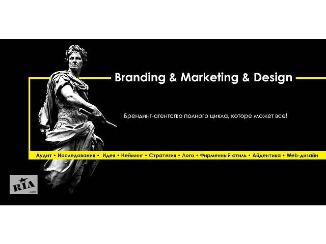 бу Брендинг, Маркетинг, Дизайн  в Украине