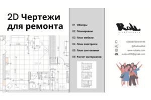 2D чертежи для ремонта