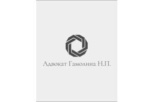 Адвокат Гамолина Наталья Петровна