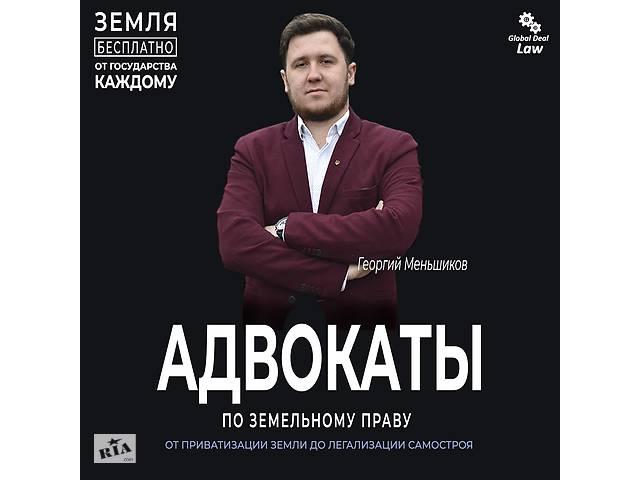 продам Адвокат по земельным спорам / помощь для получения земельных участков бу в Киеве