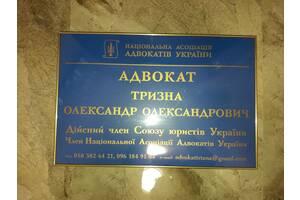 Адвокат  , Софіївська Борщагівка, юридчні послуги