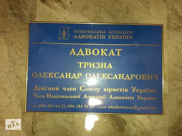 бу Адвокат Софіївська Борщагівка  в Україні