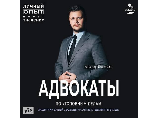 купить бу Адвокат в кримінальних справах. Юридична компанія Global Deal Law. в Киеве