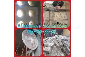 Алмазна різка бетону без пилу;Алмазне сверління отворів;Демонтаж;Гідромолот