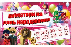 Аниматоры на праздник детям на день рождения!