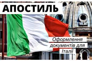 Апостиль на документах для Італії. Переклад, нотаріальне завірення, довідки