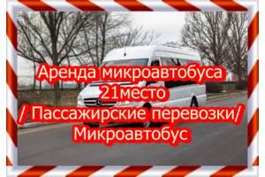 Аренда микроавтобуса 21место/ Пассажирские перевозки/ Микроавтобус