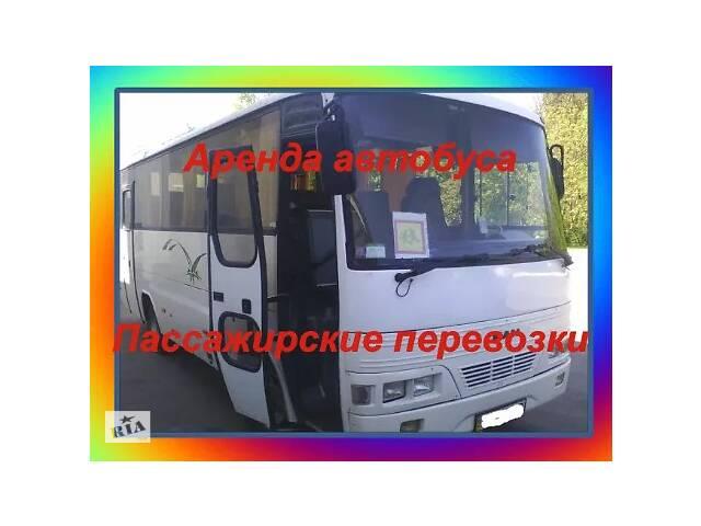 Автобус для детей /Аренда автобуса- объявление о продаже   в Украине