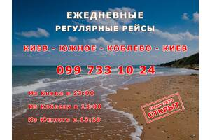 Автобус Киев - Южное - Коблево