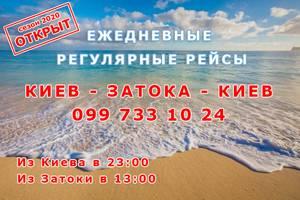Автобус Киев - Затока, Черноморск, Грибовка, Каролино-Бугаз