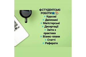 Авторське виконання курсових, дипломних, магістерських, статей, рефератів та презентацій. ПЕРЕВІРКА НА ПЛАГІАТ.