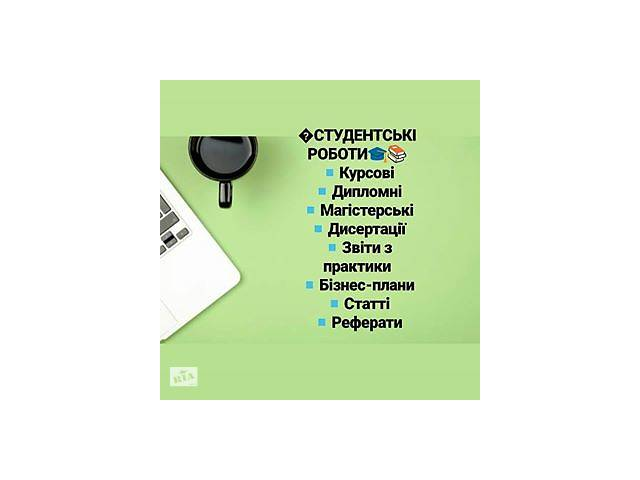 Авторське виконання курсових, дипломних, магістерських, статей, рефератів та презентацій. ПЕРЕВІРКА НА ПЛАГІАТ.- объявление о продаже   в Украине