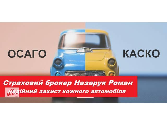 бу Автострахування: автоцивілка,зелена карта,КАСКО в Львовской области