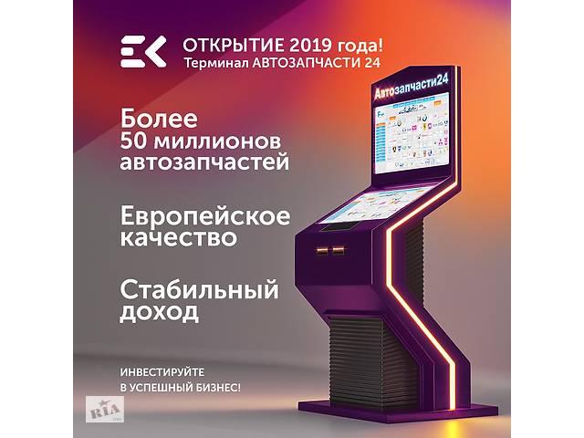 продам Автозапчастини з Європи (франшиза, готовий працюючий бізнес) бу  в Україні