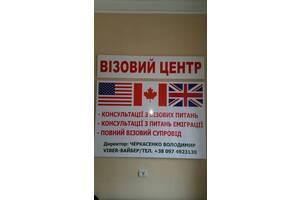 Бесплатная подготовка документов посольства США Канады Великобритании