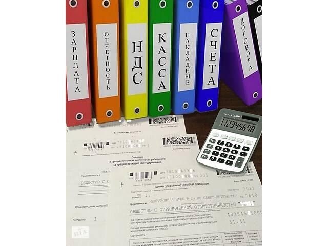 купить бу Бухгалтерські послуги (Ведення бухгалтерії) ВСІМ ГРУПАМ: ФОП, ФОП, СПД, ПП, ТОВ в Харкові