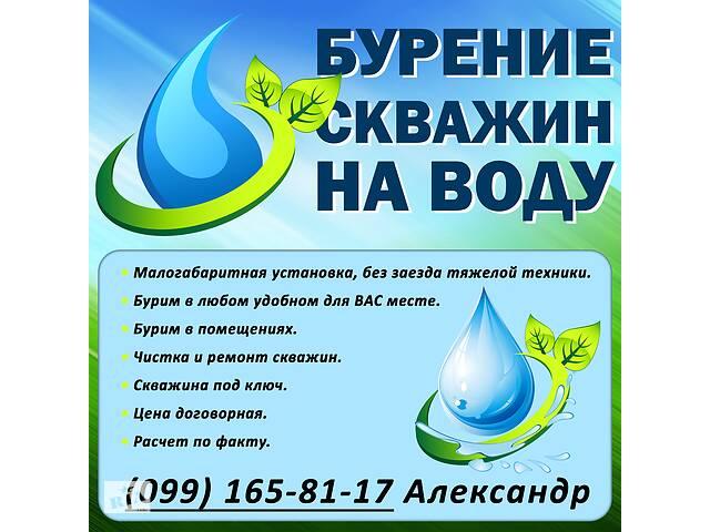 Бурение скважин! Справимся с любой работой! Вы будете довольны!- объявление о продаже  в Харькове