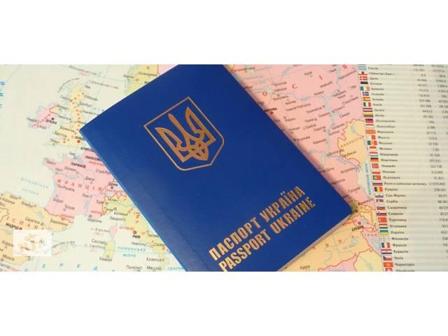 купить бу Биометрический паспорт с крымской пропиской  в Украине