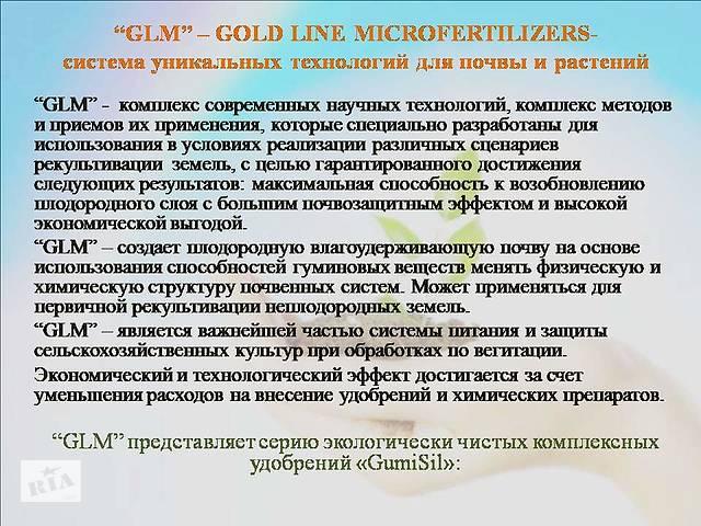 бу Биоудобрения от производителя  в Украине