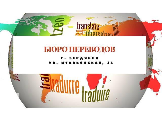 Бюро переводов в Бердянске- объявление о продаже  в Бердянске