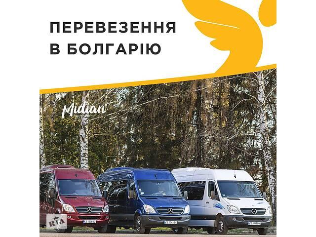 Черновцы - Болгария Пассажирские перевозки- объявление о продаже   в Украине