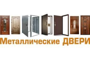 ЧП.Изготовим входные металлические сварные двери стандартных и нестандартных размеров.
