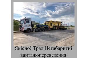 Дешево! Перевозка негабаритных грузов Аренда трала Площадка под негабарит