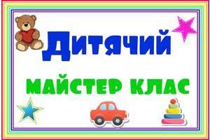 Детские мастер-классы Киев, Воскресенка