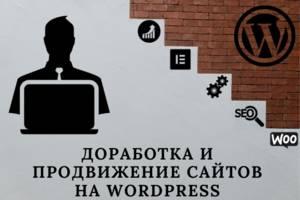 Доработка и продвижение сайтов на WordPress