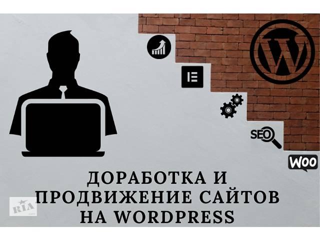 продам Доработка и продвижение сайтов на WordPress бу  в Украине