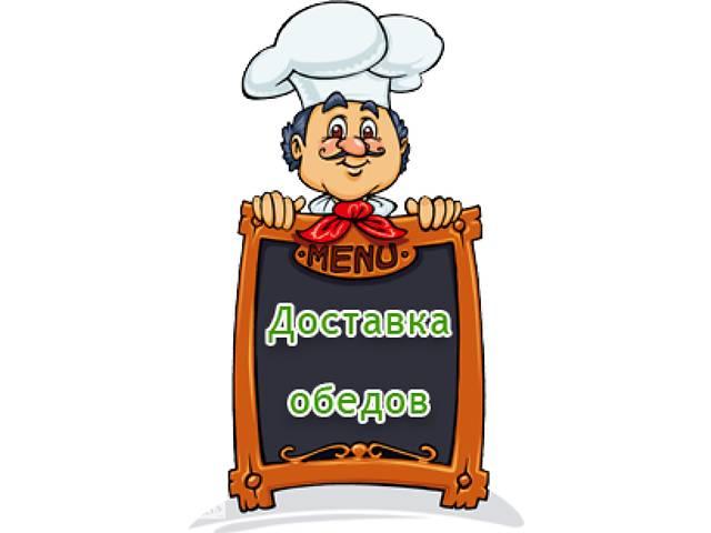 бу Доставка Обедов По Хмельницькому в Хмельницькому