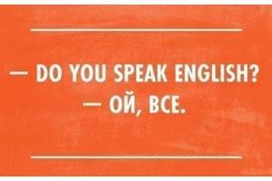 ДУЕШЬ ИНГЛИШ ИЛИ ОН ТЕБЯ???!!! Курсы английского языка на дому