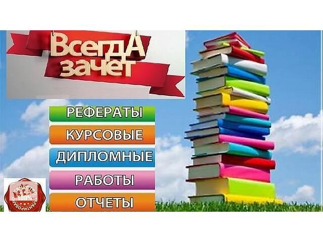 продам Дипломные, курсовые работы бу  в Украине