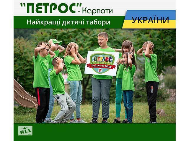 Детский лагерь Петрос- объявление о продаже   в Украине