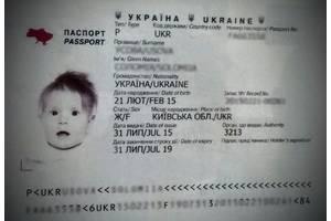 Детский загранпаспорт, паспорт для ребенка, загранпаспорт для ребенка.