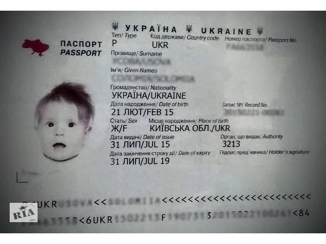 купить бу Детский загранпаспорт, паспорт для ребенка, загранпаспорт для ребенка. в Киеве