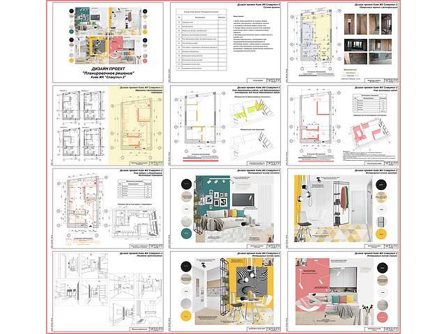 Дизайн интерьера. Планировочное решение.- объявление о продаже  в Киевской области