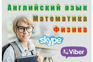 Экстра-класс репетиторы: Математика, Физика, Английский язык