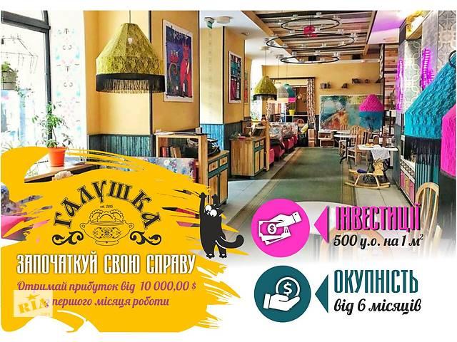 купить бу франшиза семейный ресторан ГАЛУШКА  в Украине