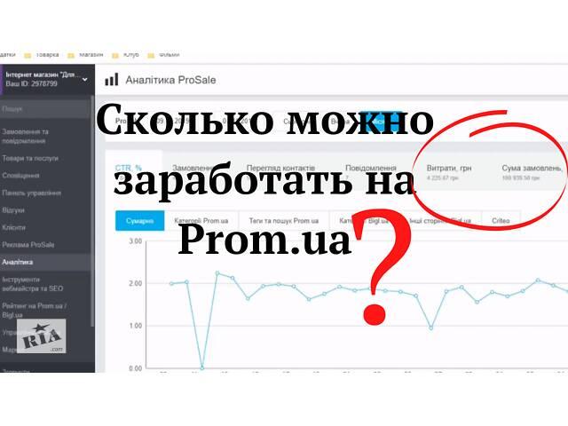 продам Готовий бізнес під ключ. Інтернет магазин на Prom бу в Киеве
